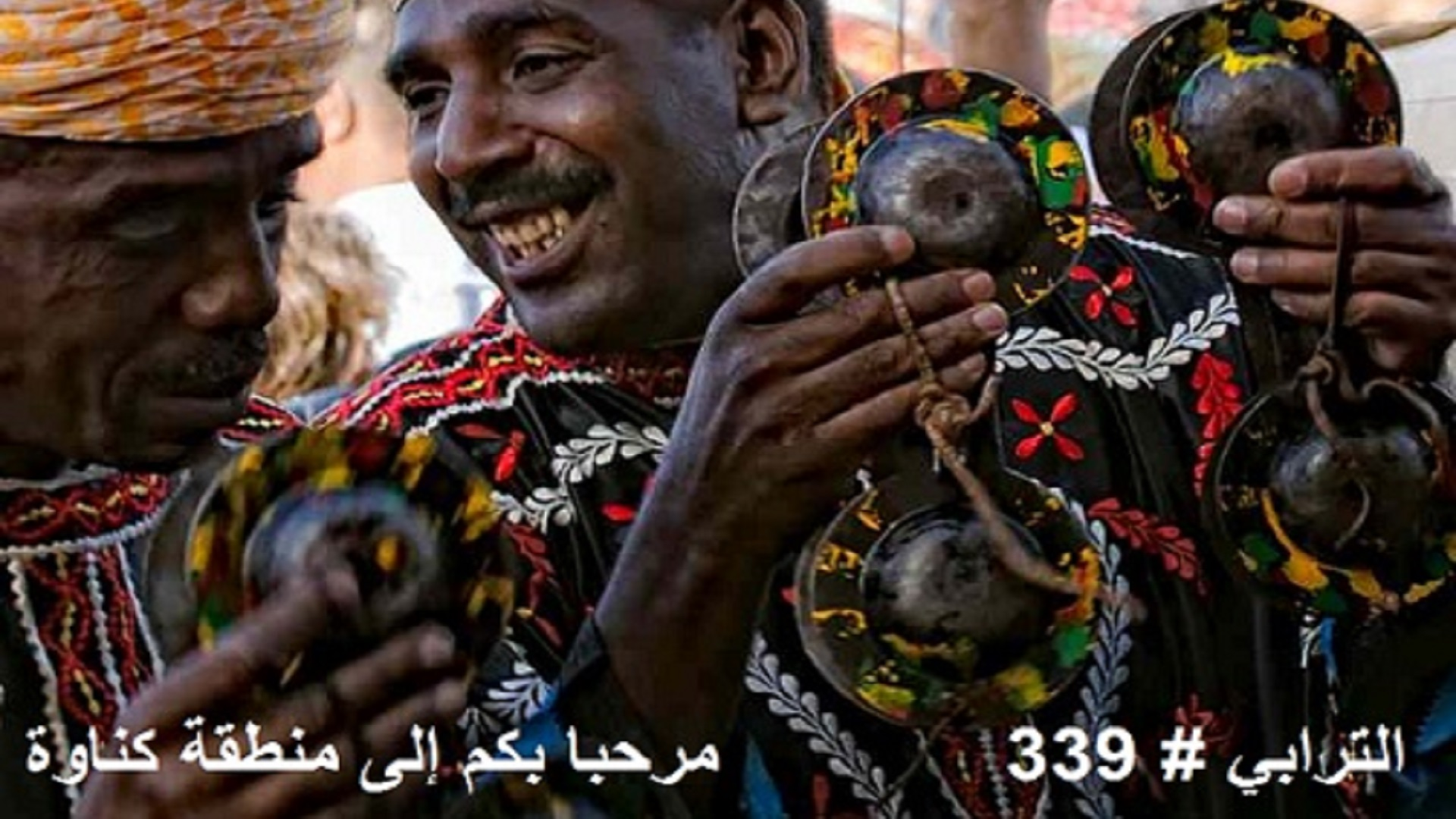 PCP#339 Rewind... Welcome To The Gnawa Zone...
